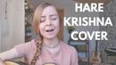 Монеточка Каждый раз Hare Krishna cover