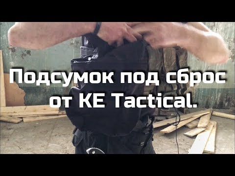 Подсумок под сброс от KE Tactical. Проект Чистота