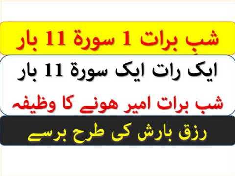 Shab e Barat Wazifa For Money Rizq Mein Barkat Ki Dua Ameer Hony Ka Ubqari Wazifa Urdu Wazifa