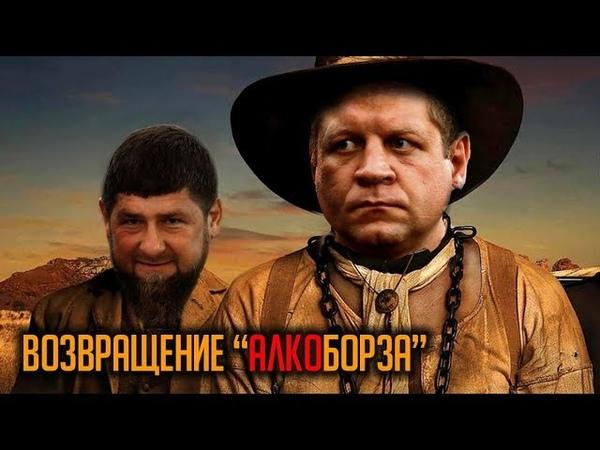 Почему Емельяненко ушел от Кадырова | Жизнь, как в Red Dead Redemption 2