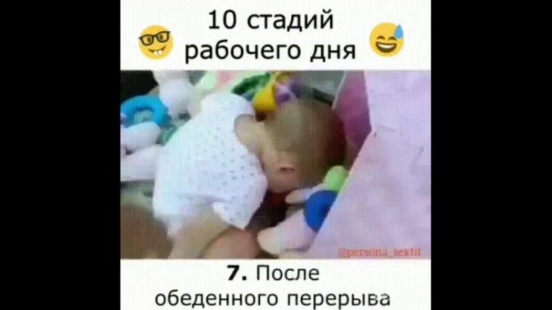 10 СТАДИЙ РАБОЧЕГО ДНЯ