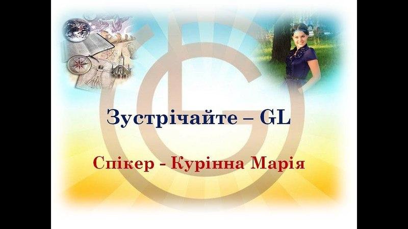 Зустрічайте - GL Спікер - Марія Курінна