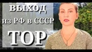 Тор. Запасной выход из РФ в СССР.