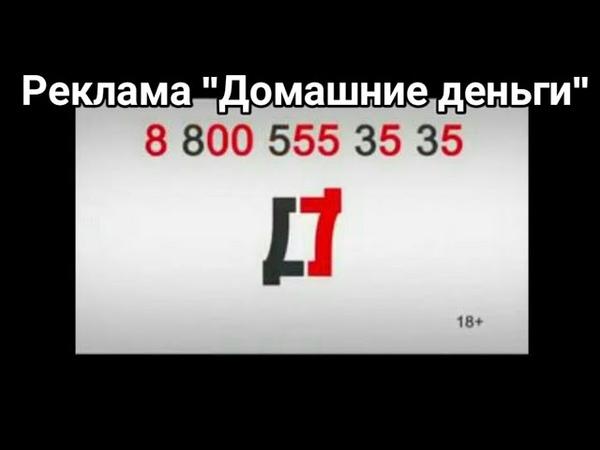 Реклама Домашние деньги (Сурс для RYTP)