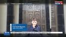 Новости на Россия 24 Надежда Савченко приехала к зданию Верховного суда России