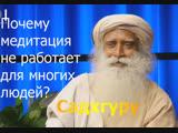 Блестящий ответ Садхгуру о том, почему медитация не работает для многих людей