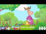 Бурёнка Даша. Сборник песенок про лето для детей.