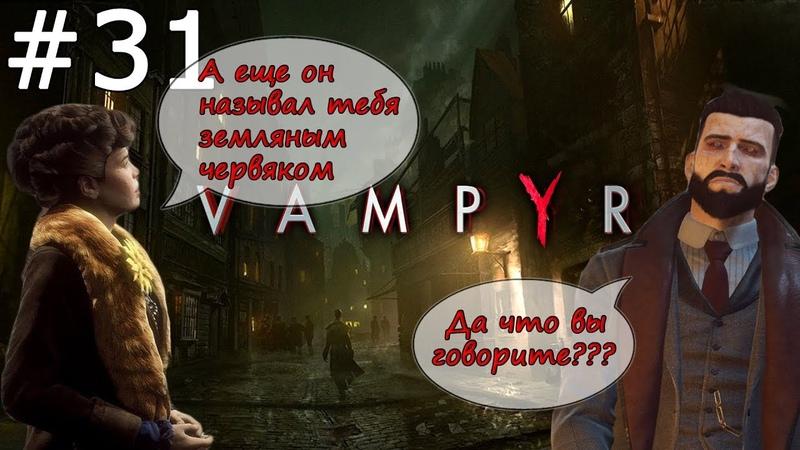 Vampyr Прохождение - Часть 31: Сбор информации об Алоизе Доусоне