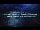 Прямая трансляция с церемонии выпуска офицеров из ВКА им. А.Ф.Можайского