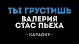 Валерия и Стас Пьеха - Ты грустишь (Караоке)