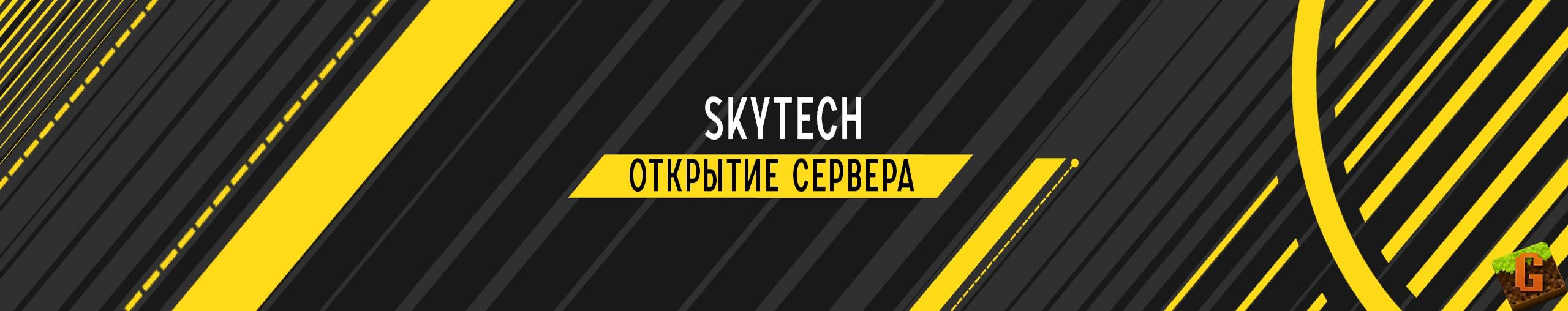 Обновление сервера SkyTech - 26.01.2019
