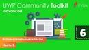 Вспомогательные классы Часть 3 UWP Community Toolkit Advanced Урок 6