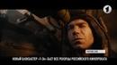 «Т-34». Почему самый кассовый фильм в России не показали в Приднестровье?