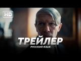 RUS | Трейлер: «Великие гении: Пикассо» — 2 сезон / «Genius: Picasso» — 2 season | Good People