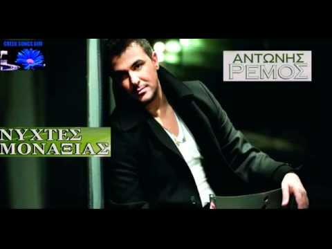 Nihtes monaxias Antonis Remos Νύχτες μοναξιάς Αντώνης Ρέμος