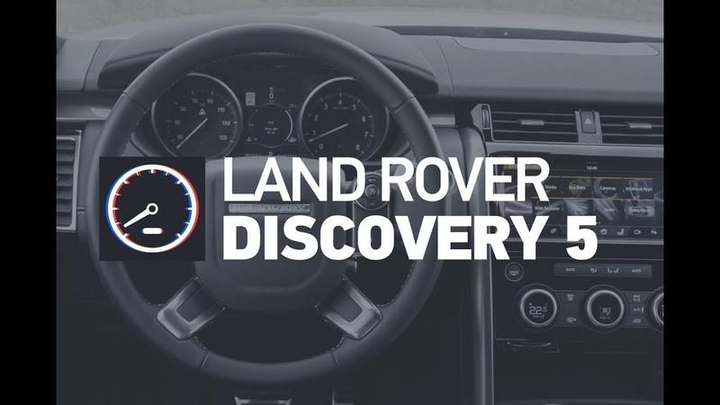 Land Rover Discovery 5, благородный говномес