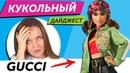 Кукольный Дайджест 50 ЭТА КУКЛА КАК ГУЧЧИ КОНКУРС Новости Barbie Pullip Bratz Integrity Toys