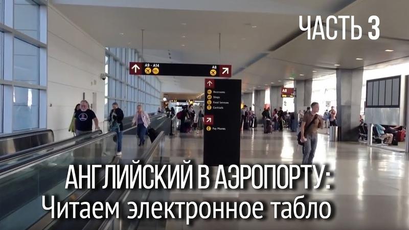 Какие английские слова учить Досмотр в международном аэропорту Влиятельный английский