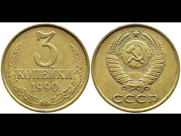 3 копейки 1990 года. Цена. Стоимость.