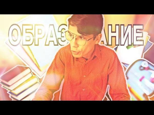 Короткометражный ролик - Министерство образования