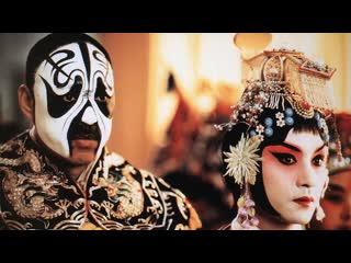 Прощай, моя наложница / farewell my concubine / ba wang bie ji (1992, китай) чэнь кайгэ