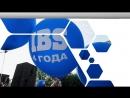 ИБС Пенза 4 года