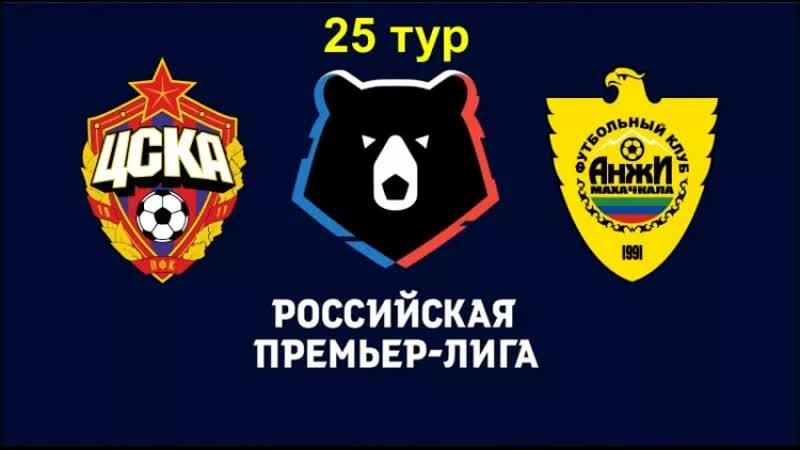 24.04.2019 ЦСКА - Анжи - 2 0. Обзор матча
