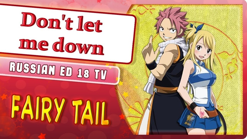 Fairy Tail ED 18 Don't let me down Marie Bibika Russian TV Cover