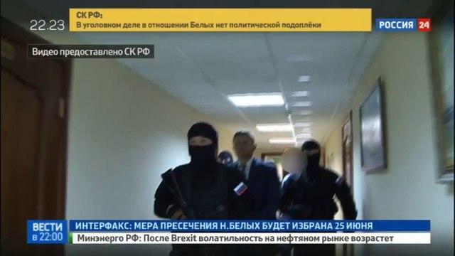 Новости на Россия 24 • Попавшийся на взятке губернатор Никита Белых доставлен в изолятор