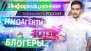 ИноАгенты. Блогеры. Ютуб / Подрыв информационной безопасности России Михаил Чупахин