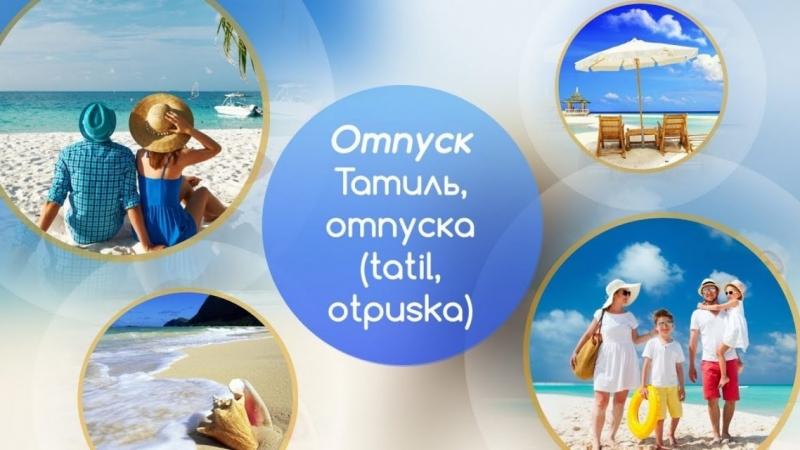 5 главных слов. Отпуск - татиль (tatil)