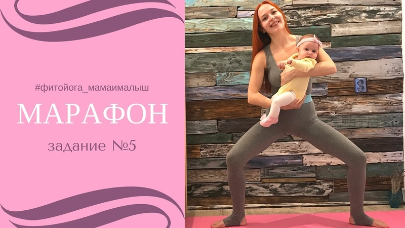 Марафон фитойога_мамаималыш | Фитнес и йога для мам с малышами | Задание №5