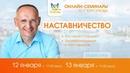 Олег Торсунов приглашает на онлайн-семинар «Наставничество» 12-13 января 2019