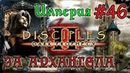 Прохождение Disciples 2: Dark Prophecy /ЗА АРХАНГЕЛА/ (серия 46)