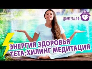 Тета-хилинг медитация