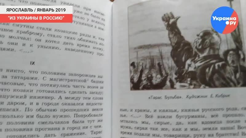 Из Украины в Россию Светлана Пикта учит с сыном 'Тараса Бульбу'