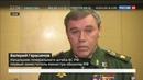 Новости на Россия 24 Глава Генштаба в Сирии останутся две российские базы и Центр примирения сторон