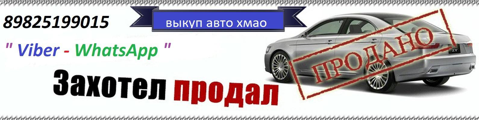 Срочный выкуп авто лангепас