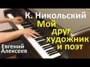 К Никольский Мой друг художник и поэт Евгений Алексеев фортепиано