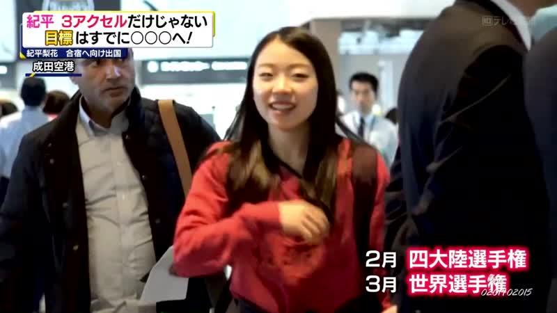 Rika Kihira departures Narito airport 16.01.19