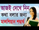 Speaking Malay to Bengali Bhasha - Learn Bangla to Malay - Best Bangla in Malay Tutorial