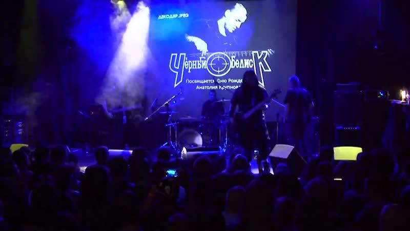 Чёрный Обелиск концерт посвящённый Дню Рождения А Крупнова 24 03 2013