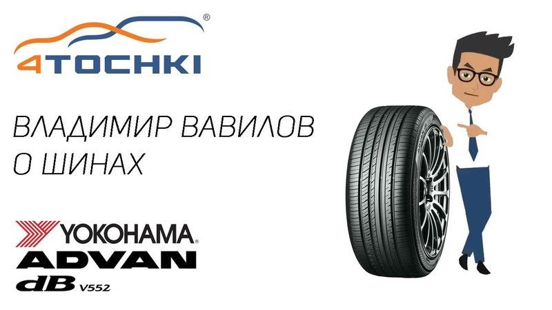 Видеообзор шины Yokohama db V552 final на 4точки. Шины и диски 4точки - Wheels Tyres