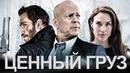 Ценный груз фильм детектив HD