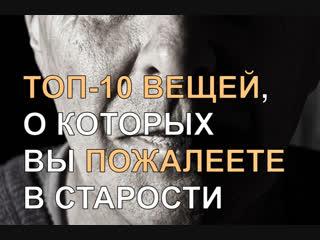 ТОП-10: Вещи, о которых вы будете сожалеть, когда состаритесь