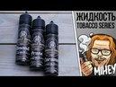 Tobacco Series от Fix RB Табачка Драгоша и All Lab 🎻🎷🍓🎹🎸