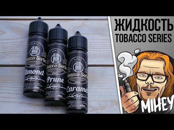 Tobacco Series от Fix_RB. Табачка Драгоша и All Lab. 🎻🎷🍓🎹🎸