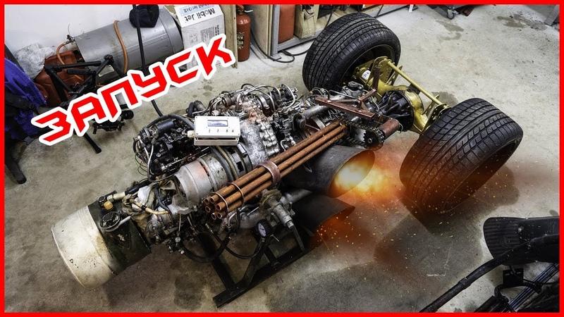 Самодельный Урал трайк 400л.с - с двигателем от вертолета ГТД-350 - 4 серия (ЗАПУСК)