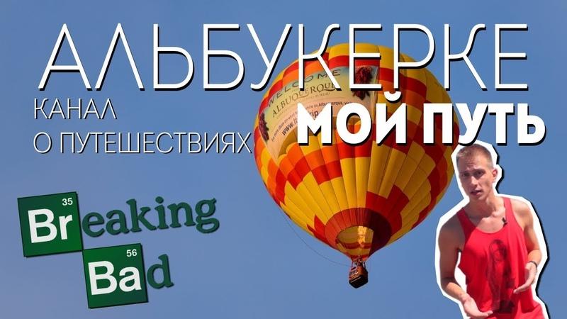 Альбукерке, США, Нью-Мексико: Во все тяжкие. Дом Уолтера. Воздушные шары. Что смотреть в Альбукерке?