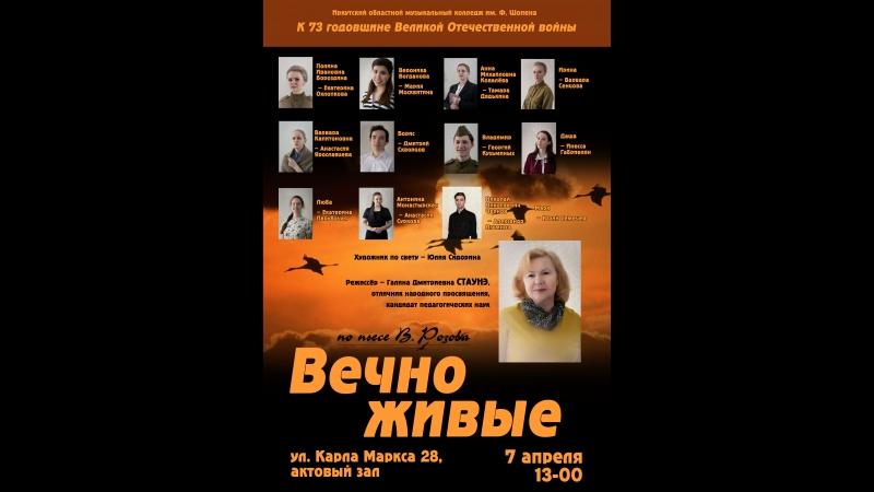 В Розов Вечно живые Иркутский областной музыкальный колледж имени Ф Шопена